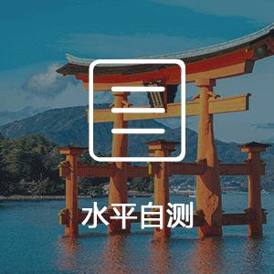 未名天日语培训网水平自测