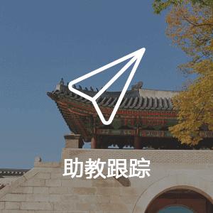 未名天日语培训网助学跟踪